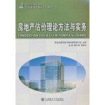 房地产估价理论方法与实务 杨中强,袁韶华 大连理工大学出版社 9787561154618