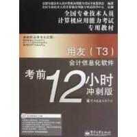 用友(T3)会计信息化软件考前12小时:冲刺版(含CD光盘1张)