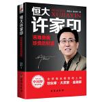 恒大许家印:苦难是我珍贵的财富----风华人物中国梦