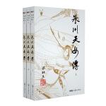 梁羽生作品集(朗声新版)_冰川天女传(11-13)(全三册)