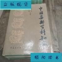 【二手旧书9成新】中国集邮版百科知识 /耿守忠 华夏出版社
