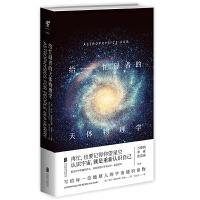 给忙碌者的天体物理学 尼尔・德格拉斯・泰森 著 再忙也要记得仰望星空认识宇宙就是重新认识自己 科普百科天文学通俗读物