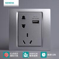 西门子开关插座面板灵动金属银USB五5孔10a二三眼86型插座