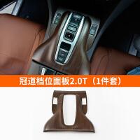 本田URV冠道改装专用档位面板中控排挡按键框冠道装饰配件亮片贴