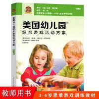 美国幼儿园综合游戏活动方案第二册 幼儿园教育教材幼师参考用书 6-7-8岁儿童趣味益智游戏培养孩子专注力大脑思维开发书