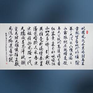 中国人民书画院院士   郭福军   沁园春雪  B2