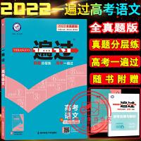 一遍过高考语文全国版高三通用版高考一轮二轮三轮总复习资料辅导书2022版