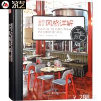 室内设计风格详解 工业风 住宅办公商业餐饮空间 室内装修装潢装饰设计书籍