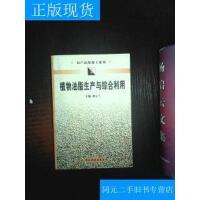 【二手旧书九成新】植物油脂生产与综合利用 /刘玉兰 中国轻工业出版社