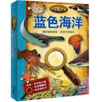 正版现货 科学放大镜 少儿科普书 蓝色海洋昆虫化石爬爬世界 6-7-8-9-10-11-12岁小学生