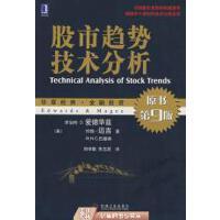 【旧书9成新】股市趋势技术分析(原书第9版)迈吉,巴塞蒂,郑学勤,