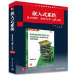 嵌入式系统 体系结构、编程与设计(第3版) Raj Kamal 郭俊凤 清华大学出版社