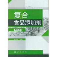 【新书店正版】 复合食品添加剂(二版) 胡国华 化学工业出版社 9787122149428