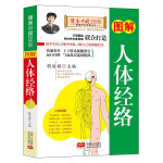 图解人体经络―健康中国2030家庭养生保健丛书