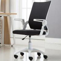 【支持礼品卡】电脑椅家用懒人办公椅升降转椅职员现代简约座椅人体工学靠背椅子3tr