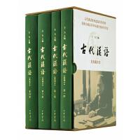 古代汉语(典藏本・全4册)典藏本收藏中华书局
