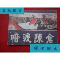 【二手旧书9成新】暗渡陈仓, /如图 福建人民出版社