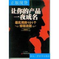 【二手旧书9成新】让你的产品一夜成名:最实用的101个畅销法则 /张静编著 中国经济?