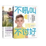 【全2册】不吼叫不讨好 三步养出高情商的孩子+做个不生气的好妈妈 父母情绪控制管理书儿童意志力情感心理生理素质健康做个