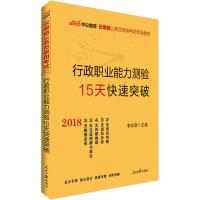 中公2018云南省公务员录用考试专用教材行政职业能力测验15天快速突破