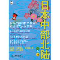 【二手旧书9成新】日本中部北陆自由行 墨刻编辑部 9787115251169 人民邮电出版社