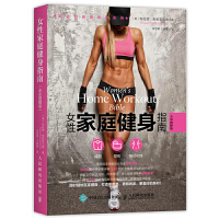 女性家庭健身指南 全彩图解版 布拉德 舍恩菲尔德 女性健身书籍肩部背部腿部训练动作女性减肥塑形体能训练运动健身图书籍