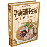 【新书店正版】 学做药膳不生病 黄灵素 北京联合出版公司 9787550224193