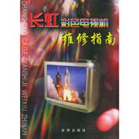 长虹彩色电视机维修指南 王志强 金盾出版社 9787508211770