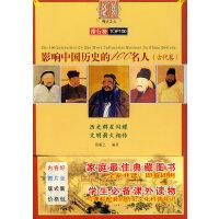 伟大系列 影响中国历史的100名人(古代卷)