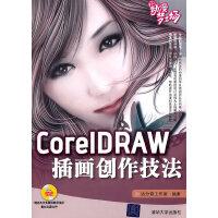 COREIDRAW插画创作技法(附DVD1张)