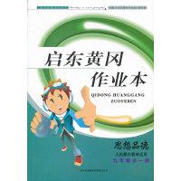 2012秋黄冈作业本 9年级思想品德全一册(人民教育教材适用)