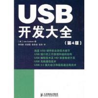 USB开发大全【正版图书,放心下单,支持七天无理由】