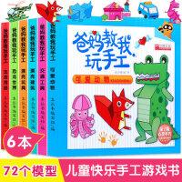 折纸书趣味儿童剪纸手工彩diy3-4-5-6-7岁制作幼儿园立体宝宝玩具
