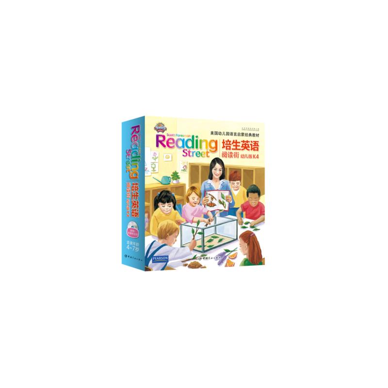培生英语·阅读街:幼儿版K4(幼升小适用)——美国幼儿园语言启蒙教材 培生英语,经典品牌。美国幼儿园-小学-初中经典教材,浸入式英语互动学习,英语、自然认知、社交认知的全面启蒙。原版引进,共36册+1CD,纯正音频,手机扫描在线播放。K1级获当当2017新锐童书奖!