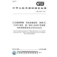GB/T 29910.1-2013工业通信网络 现场总线规范 类型20:HART规范 第1部分:HART有线网络物理层