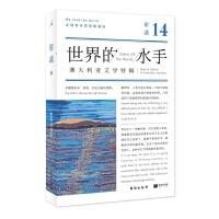 单读14:世界的水手