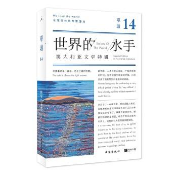 单读14:世界的水手 单读全新改版,一张报纸的工艺,一本杂志的趣味,一册图书的深度。当世界不再读书的时候,我们依然渴望成为新思想的策源。单读14,在世界陷入危机之时,重新寻找世界主义。