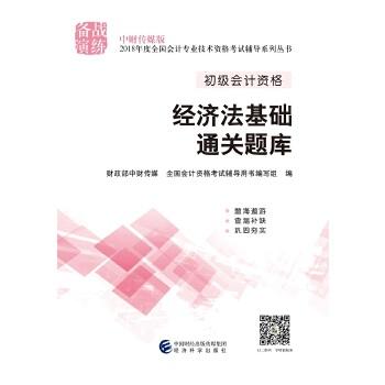 2018年度全国初级会计资格考试辅导系列丛书 经济法基础通关题库