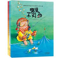 德国经典专注力亲子游戏书 第一辑(全3册)