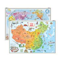 北斗儿童房专用挂图墙贴:中国地图・世界地图(儿童绘图版2张)