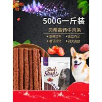 【支持礼品卡】狗零食贝蒂牛肉条500g宠物训练奖励零食高钙牛肉棒泰迪金毛磨牙棒gz9