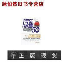 【二手书旧书95成新】汽车销售快速成交50招,华英雄,中国经济出版社