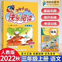 黄冈小状元三年级上册小学语文快乐阅读