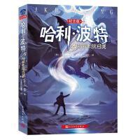 哈利・波特与阿兹卡班囚徒(纪念版) 全集系列第3部 热销魔幻小说 J.K.罗琳 儿童读物