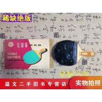 【二手九成新】红双喜乒乓球拍(有盒)中国,上海中国,上海