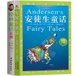 美丽经典童话全2册:安徒生童话彩色注音版 格林童话全集经典插图版