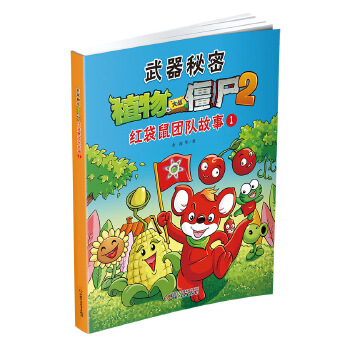 武器秘密 武器秘密.植物大战僵尸2(1)红袋鼠团队故事高洪波、金波、葛冰、白冰、刘丙钧等国内著名儿童文学作家进行故事编创,创作出适合我国孩子阅读口味的童话故事;