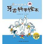 加古里子的牙齿科学绘本(全3册,精装版)