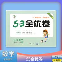 2021春 小儿郎 5.3全优卷 小学数学 五年级 下册 人教版 RJ 西安出版社