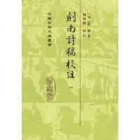 剑南诗稿校注(1-8)